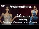 Госпожа Фазилет и ее дочери 16 серия РУССКИЕ СУБТИТРЫ II сезон