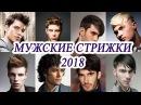 Топ 10 модных мужских стрижек  2018