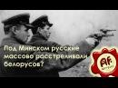 Под Минском русские массово расстреливали белорусов