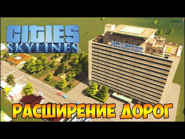 БОЛЬНИЦА, ПЛОЩАДЬ PARADOX PLAZA И РАСШИРЕНИЕ ДОРОГ - Cities: Skylines 4