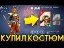 КУПИЛ КОСТЮМ КОРОЛЯ ОБЕЗЬЯН ПРОШЁЛ ПРЕСТИЖНЫЙ ЛУННЫЙ ТУРНИР! - Shadow Fight 3 Android / IOS