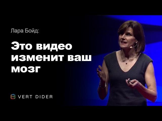 Лара Бойд — Это видео изменит ваш мозг [TED] kfhf ,jql — 'nj dbltj bpvtybn dfi vjpu [ted]