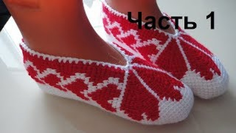 Тапочки-следки Сердце крючком. Тунисское вязание. Часть 1. Tunisian crochet slippers