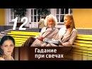 Гадание при свечах. Серия 12 2010 Мелодрама, фантастика @ Русские сериалы