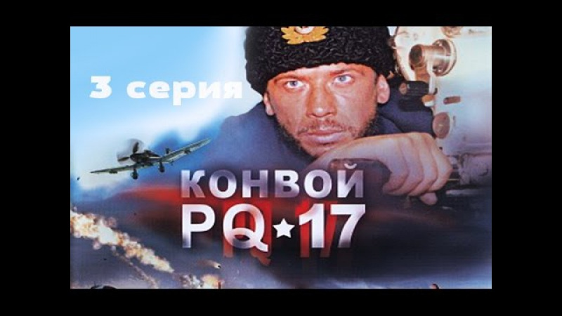 Конвой PQ - 17 3 серия военный сериал
