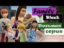 Новый мультик. Серия 8 - мультик - Family Black. Мультфильмы 2017. Качество HD