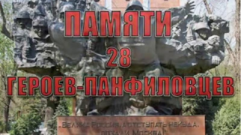 Памяти 28 панфиловцев... Ильяс Аутов и группа Motor-Roller