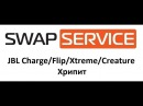 JBL Charge Charge 2 Charge 3 Charge 4 Xtreme Flip Pulse Creature хрипит динамик ремонт