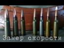 Замер скорости гражданских патронов 7 62х39 и 5 45х39