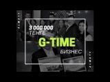 G-TIME CORPORATION 12.02.2018 г. Вручение 3 000 000 тенге партнеру из Астаны