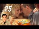 Семейный детектив 25 серия - Слухач 2011