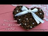 DIY Coffee Bean Fridge Magnet. Подарки на День Св. Валентина своими руками. Магнит Кофейное с ...