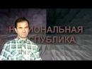 Русская нация из умирающих народов - русского, украинского и белорусского