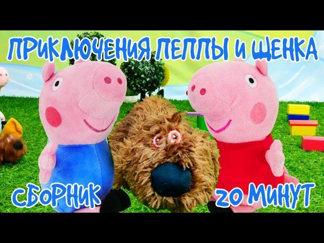 Мягкие игрушки / все серии Свинки Пеппы ПОДРЯД! Видео с игрушками из мультфильмо ...