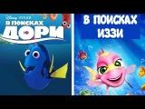 10 ИДЕЙ мультфильмов, УКРАДЕННЫХ у ДИСНЕЙ