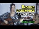 Песенка о снежинке из к/ф Чародеи | На гитаре разбор