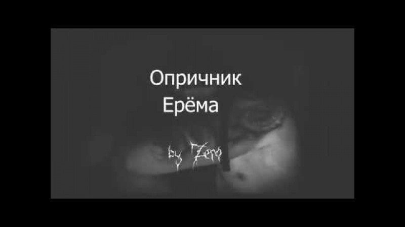 Опричник Ерёма