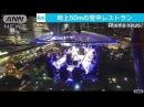 地上50m!空中レストラン ちょっと怖いが大人気(18/02/23)