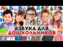 Азбука для дошкольников. Чему и как учить до школы Дошкольное образование.