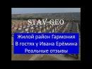 Жилой район Гармония в гостях у Ивана Ерёмина в гостях у