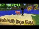 Minecraft: 12 ԱՄԻՍ [ 2]   ՀԱՅԵՐԵՆ / armen5505 And-NA   (Ahavor Cicaxalu)