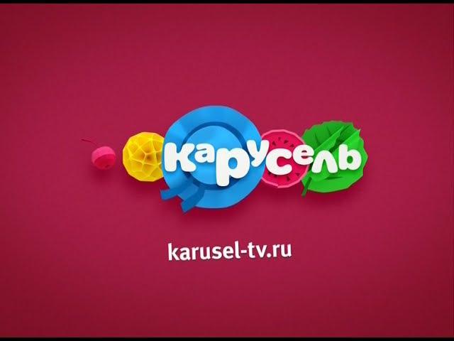 Карусель Анонсы (08.2016)