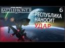 ЗАДАНИЕ V ИЗГНАННИКИ►Star Wars Battlefront 2 2017 ►6