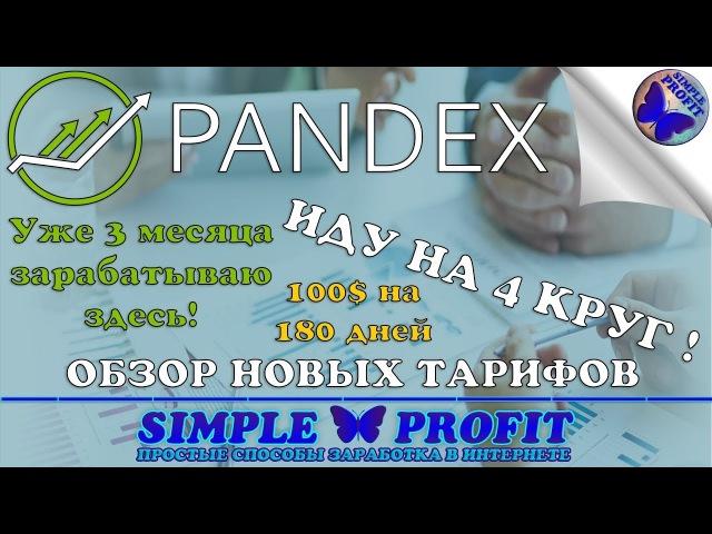 PANDEX 3 МЕСЯЦА БЕЗУПРЕЧНОЙ РАБОТЫ! 4 КРУГ НА 180 ДНЕЙ!