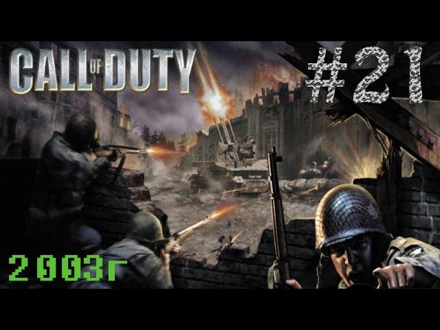 Call of Duty 1 (2003г) Прохождение На русском Без комментариев 21 Воссоединение » Freewka.com - Смотреть онлайн в хорощем качестве