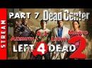 Стрим по -Left 4 Dead 2-. Глава 7. DEAD CENTER. Бесценное прохождение на реализме! Трое в тан ...