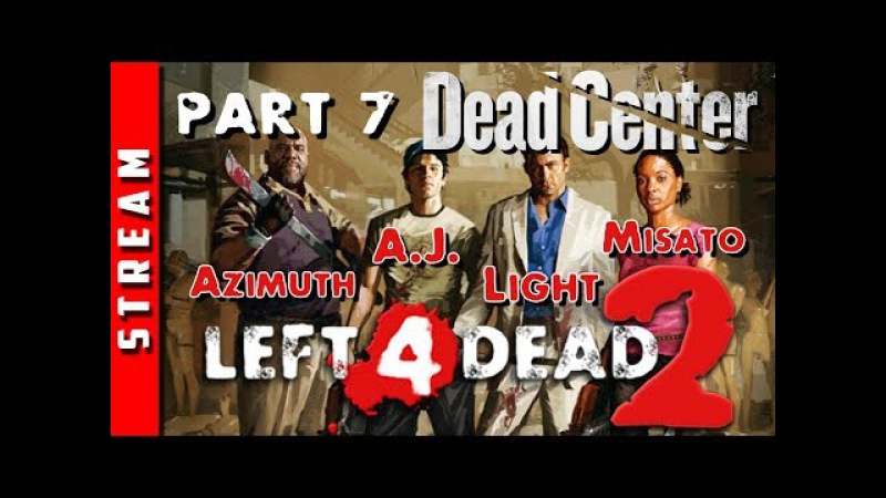 Стрим по -Left 4 Dead 2-. Глава 7.
