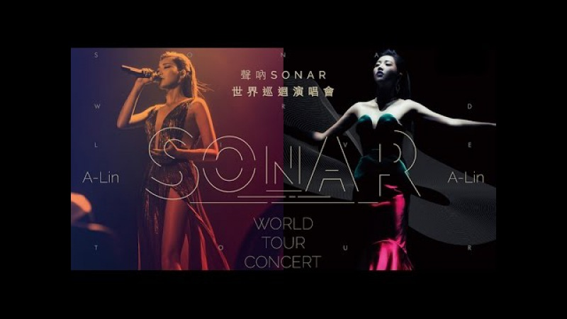 A Lin聲吶SONAR世界巡迴演唱會Sonar World Tour Concert 聽見下雨的聲音