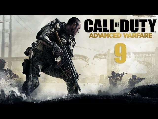 Call of Duty Advanced Warfare Прохождение на ПК Без Комментариев Часть 9 — Крушение