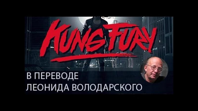 KUNG FURY в переводе Леонида Володарского