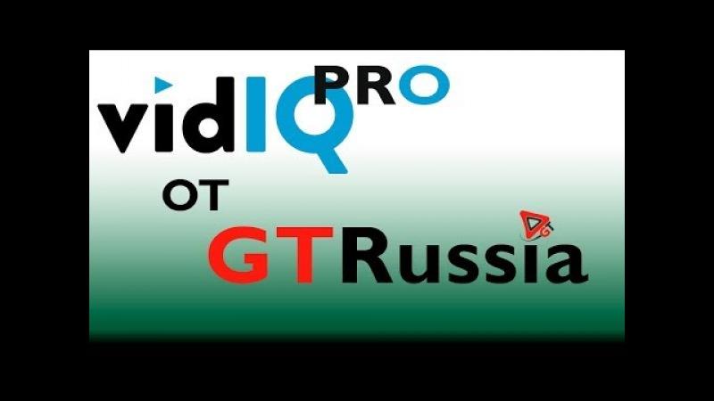 VidIQ PRO бесплатная установка для партнеров GTRussia. Приложение для раскрутки канала на Youtube