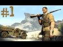 Sniper Elite 3 Прохождение Часть 1 Ultra Рентген просто супер