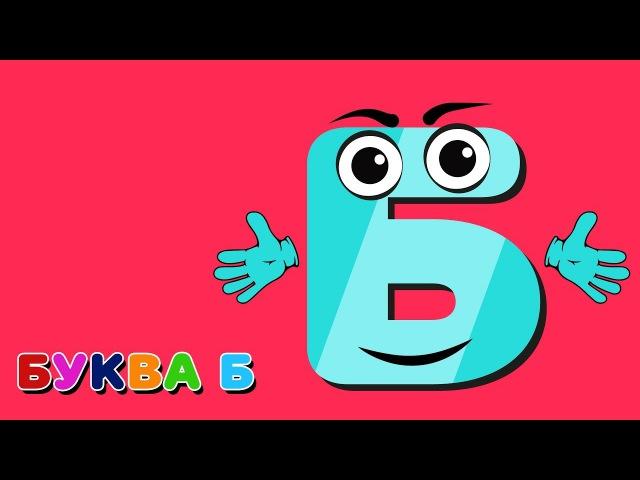 Весёлая азбука, буква Б. Развивающие мультики для детей.