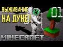 Космические приключения! Выживание на Луне! Майнкрафт с модами Galacticraft - Galactic Science 1