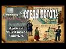 Следы потопа. Архивы Российской империи 19-20 веков. Часть 1.