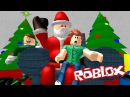 Идем в Гости к Деду Морозу Roblox Новогодние приключения Christmas мультик игра для детей