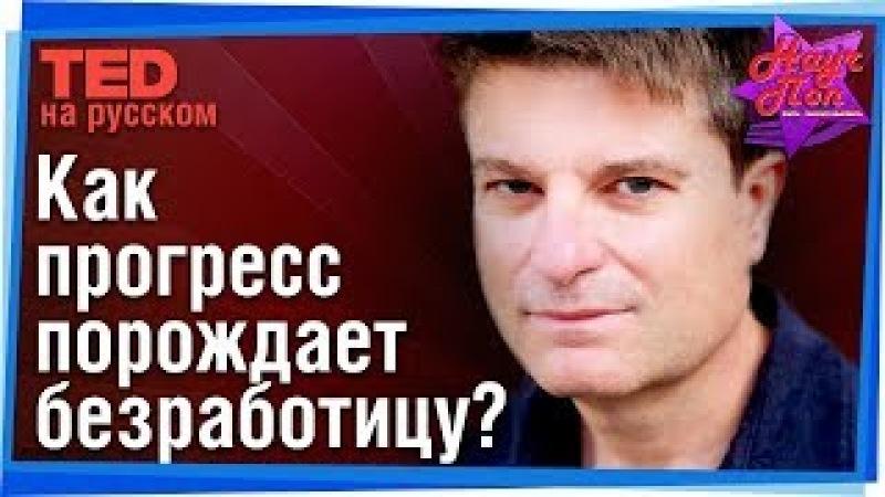 💻 Компьютеры отбирают работу у людей! Как жить дальше? (Мартин Форд) TED на русском