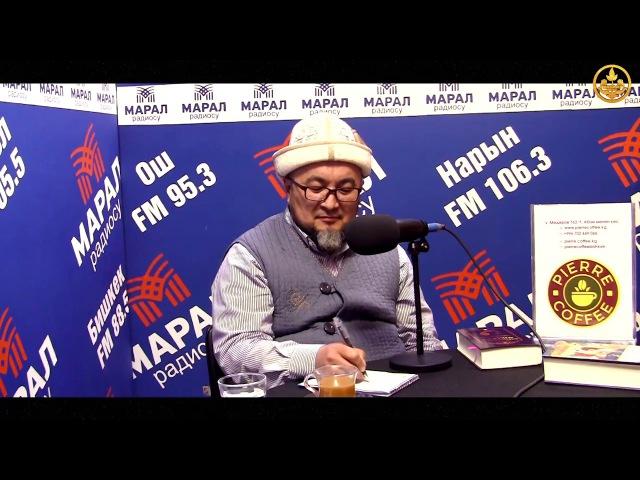 Шейх Чубак ажы Аалымдан асыл жооп 2 бөлүм Марал радиосу 16 12 2017