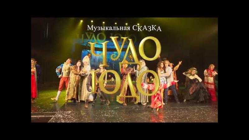 Музыкальная сказка Чудо-Юдо