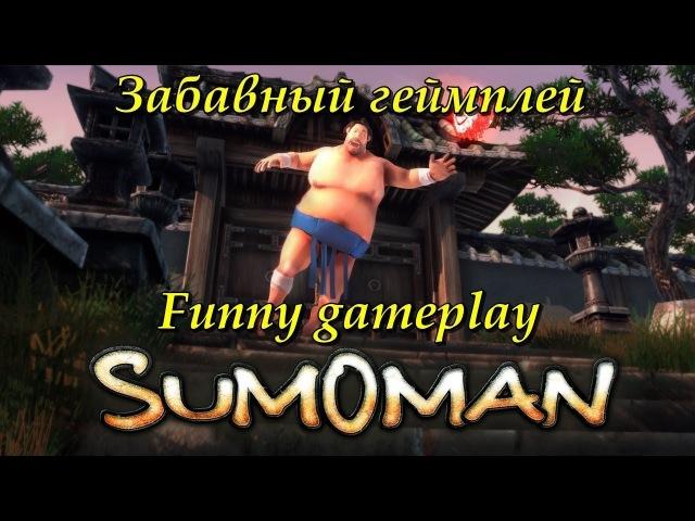 Sumoman - Funny Gameplay PC (Забавный Геймплэй PC)