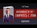 АНОНИМНОСТИ НЕТ - СМИРИТЕСЬ | Аудиокнига
