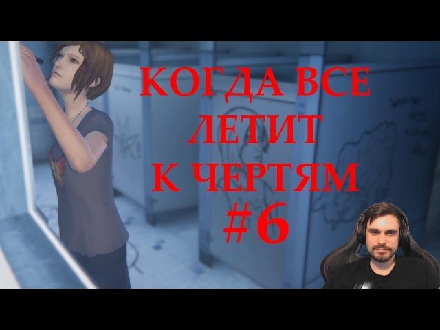 Life is Strange: Before the Storm - 6 - Все летит к чертям