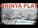 Fallout 4★Фоллаут 4►серия 002★Чудный новый мир★Выживание Прохождение Обзор Letsplay