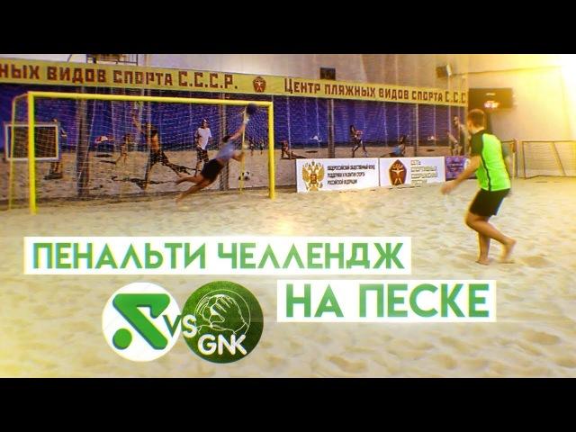 ПЛЯЖНЫЙ ПЕНАЛЬТИ CHALLENGE || GNK vs STAVR
