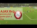 AJAX 6v3 possession game part 2