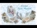 МК Санки Деда Мороза Шаг 1 часть 3